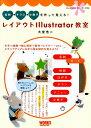 レイアウトIllustrator教室 名刺・チラシ・小冊子を作って覚える! [ 大里浩二 ]