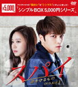 スパイ〜愛を守るもの〜 DVD-BOX1 [ キム・ジェジュン ]