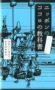 ニッポンのココロの教科書 日本にある世界一幸せな法則38 [ ひすいこたろう ]