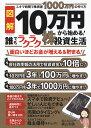 10万円から始める!...