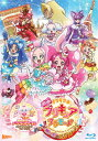 映画キラキラ☆プリキュアアラモード パリッと!想い出のミルフィーユ!(特装版)【Blu-ray】 [ 東堂いづみ ]