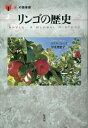 リンゴの歴史 [ エリカ・ジャニク ]
