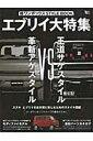 楽天楽天ブックス軽ワンボックスSTYLE BOOK