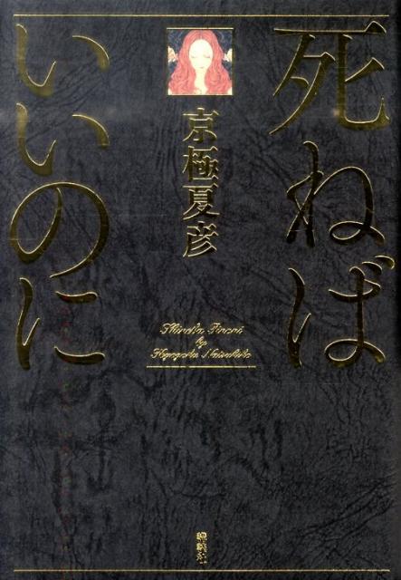 死ねばいいのに [ 京極夏彦 ]...:book:13663551