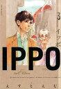 IPPO 3 (ヤングジャンプコミックスGJ) [ えすとえむ ]