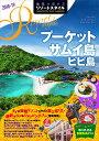 R12 地球の歩き方 リゾートスタイル プーケット サムイ島 ピピ島 2018?2019 [ 地球の