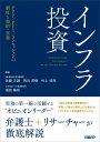 インフラ投資 PPP/PFI/コンセッションの制度と契約 実務 佐藤 正謙