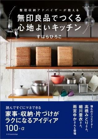 無印良品でつくる心地よいキッチン [ すはらひろこ ]...:book:18034964