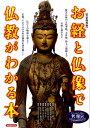 お経と仏像で仏教がわかる本 【完全保存版】 (洋泉社ムック)