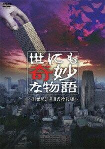 世にも奇妙な物語 〜21世紀21年目の特別編〜 [ タモリ ]
