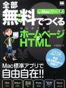 全部無料でつくるはじめてのホームページ&HTML [ 小原裕太 ]