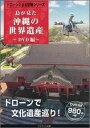 鳥が見た沖縄の世界遺産DVD編 (ドローンによる空撮シリーズ)