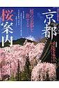 京都桜案内(2014) [ 成美堂出版株式会社 ]
