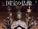 仏像探訪 国宝の仏像カレンダー(2017)