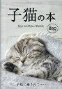 子猫の本 the Kitten BOOK ([テキスト])