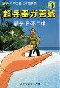 藤子・F・不二雄SF短篇集(3) 超兵器ガ壱号 (中公文庫コミック版) [ 藤子・F・不二雄 ]