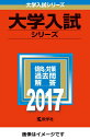 久留米大学(文学部 法学部 経済学部 商学部)(2017) (大学入試シリーズ 550)