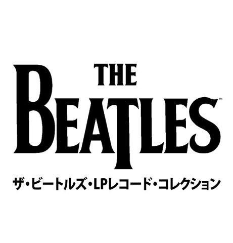 ザ・ビートルズ・LPレコード・コレクション全国版(10) ([バラエティ])