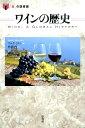 ワインの歴史 (「食」の図書館) [ マルク・ミロン ]
