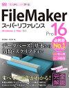 FileMaker Pro 16スーパーリファレンス Windows & Mac対応 [ 野澤直樹 ]