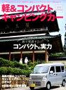 軽&コンパクトキャンピングカー(2016 summer)