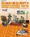 ドラゴンクエスト10ファッション&ハウジングおしゃれカタログ2016秋コレクショ