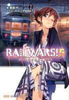RAIL WARS!(5)