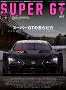 SUPER GT file(ver.3) スーパーGTの走らせ方 (サンエイムック)