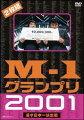 M-1グランプリ 2001完全版?そして伝説は始まった?
