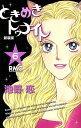 ときめきトゥナイト 新装版(6) [ 池野恋 ]