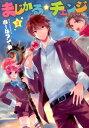 まじかる★チェンジ(3) (ウイングスコミックス) [ ホームラン・拳 ]
