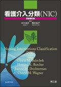 看護介入分類(NIC)原著第6版