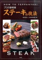 プロの鉄板焼ステーキの技法
