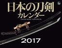 【壁掛】日本の刀剣カレンダー(2017) The Japanese Sword ([カレンダー])