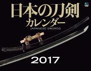 日本の刀剣 カレンダー2017