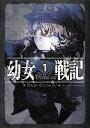 幼女戦記(1) [ カルロ・ゼン ]