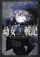 幼女戦記(1)