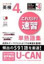 ユーキャンの英検4級これだけ!速習単熟語集 [ ユーキャン英語検定試験研究会 ]