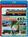 国鉄特急形電車485系 特急電車の黎明期をになった高性能車両【Blu-ray】 [ (鉄道) ]