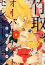 竹取オーバーナイトセンセーション(3) (IDコミックス ZERO-SUMコミックス) [ モゲラッタ ]