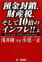 預金封鎖、財産税、そして10倍のインフレ!!(上) [ 浅井隆 ]