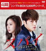 スパイ〜愛を守るもの〜 DVD-BOX2 [ キム・ジェジュン ]