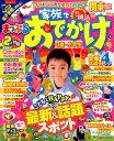 家族でおでかけ(関東周辺 '17-'18) (まっぷるマガジン)
