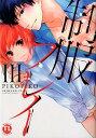制服プレイ(3) (DaitoComics TLシリーズ) [ PIKOPIKO ]