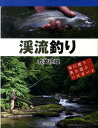 渓流釣り 渓に憩う魚と遊ぶパスポート [ 我妻徳雄 ]