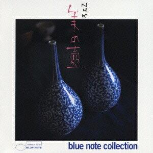 NHK 美の壺 ブルーノート・コレクション [ (オムニバス) ]...:book:11995014