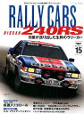 RALLY CARS(vol.15)
