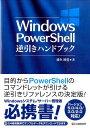 Windows PowerShell逆引きハンドブック バージョン5.0/4.0/3.0/2.0対応! [ 蒲生睦男 ]