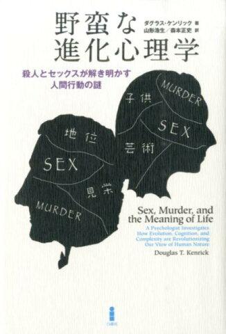 野蛮な進化心理学 殺人とセックスが解き明かす人間行動の謎 [ ダグラス・T.ケンリック ]