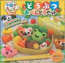 お米のねんどどうぶつおべんとうセット ([教育用品])